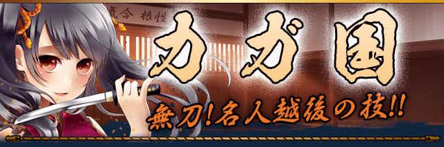 カガの武人.jpg