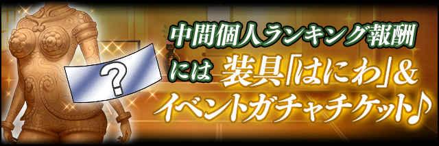 ガチャチケット&限定装GET!!.jpg