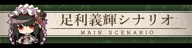 足利義輝シナリオ.jpg
