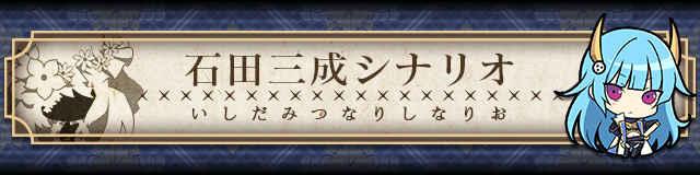 石田三成シナリオ.jpg