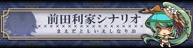 前田利家シナリオ.jpg