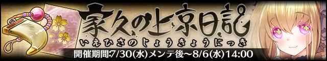 家久の上京日記バナー.jpg