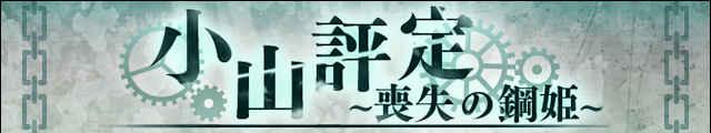 小山評定バナー.jpg