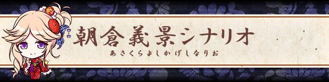 朝倉義景シナリオ.jpg