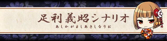 足利義昭シナリオ.jpg