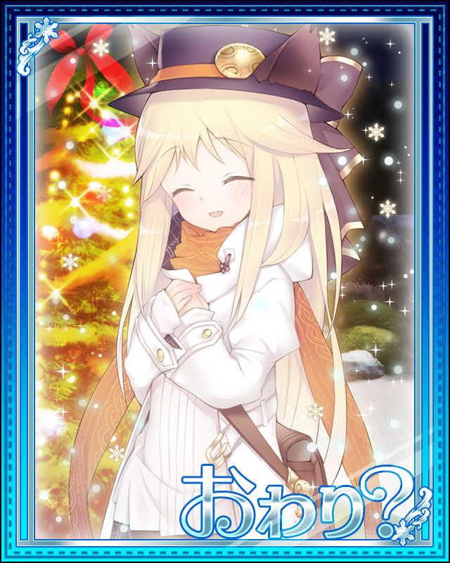 復刻:クリスマスの奇蹟/2クリア01.jpg