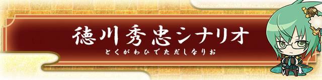 徳川秀忠シナリオ.jpg
