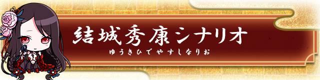 結城秀康シナリオ.jpg