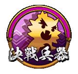 決戦兵器ボタン_信長.png