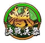 決戦兵器ボタン_家康.png