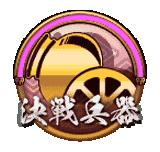 決戦兵器ボタン_大友.png