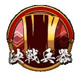 決戦兵器ボタン_島津.png