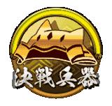 決戦兵器ボタン_龍造寺.png