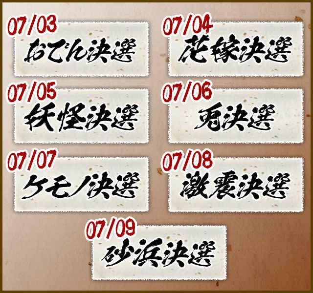 戦国嫁変化決選!!2日程.jpg