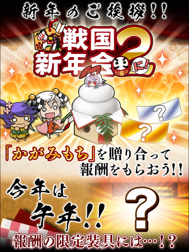 戦国新年会2_予告.jpg