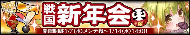 戦国新年会3バナー.jpg
