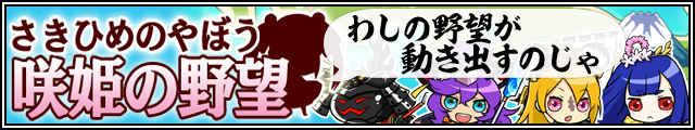 咲姫の野望.jpg