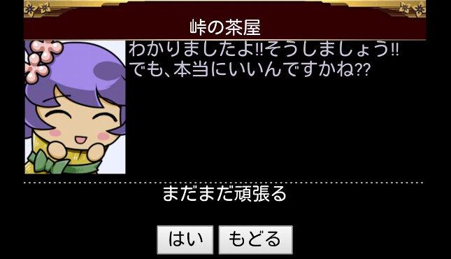 峠の茶屋02.jpg