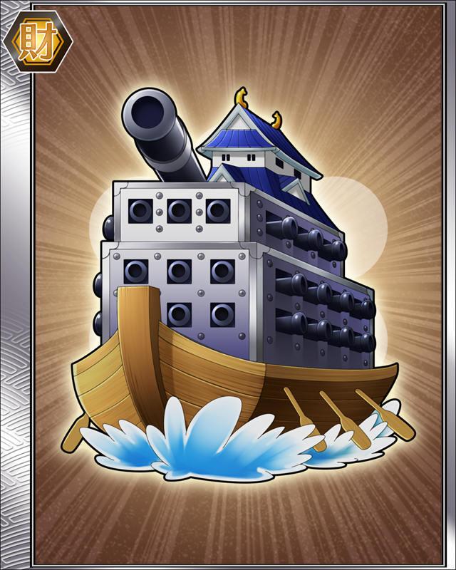 鉄甲船.jpg