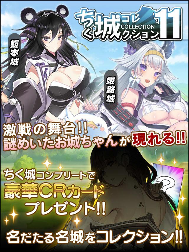 ちく城コレクション11予告.jpg