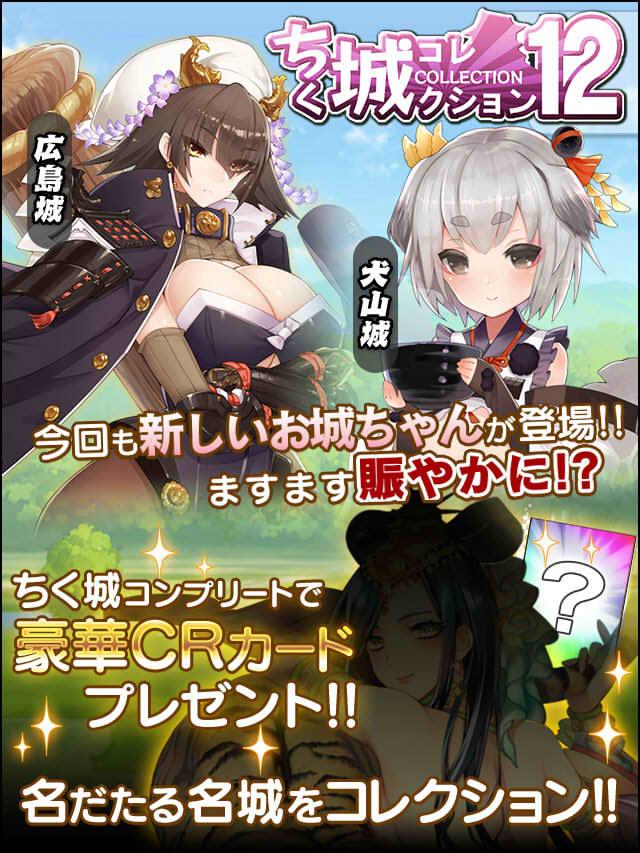 ちく城コレクション12予告.jpg
