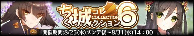 ちく城コレクション6バナー.jpg