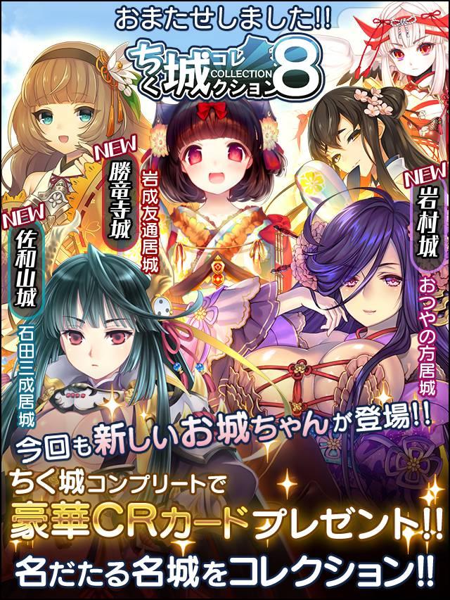 ちく城コレクション8予告.jpg