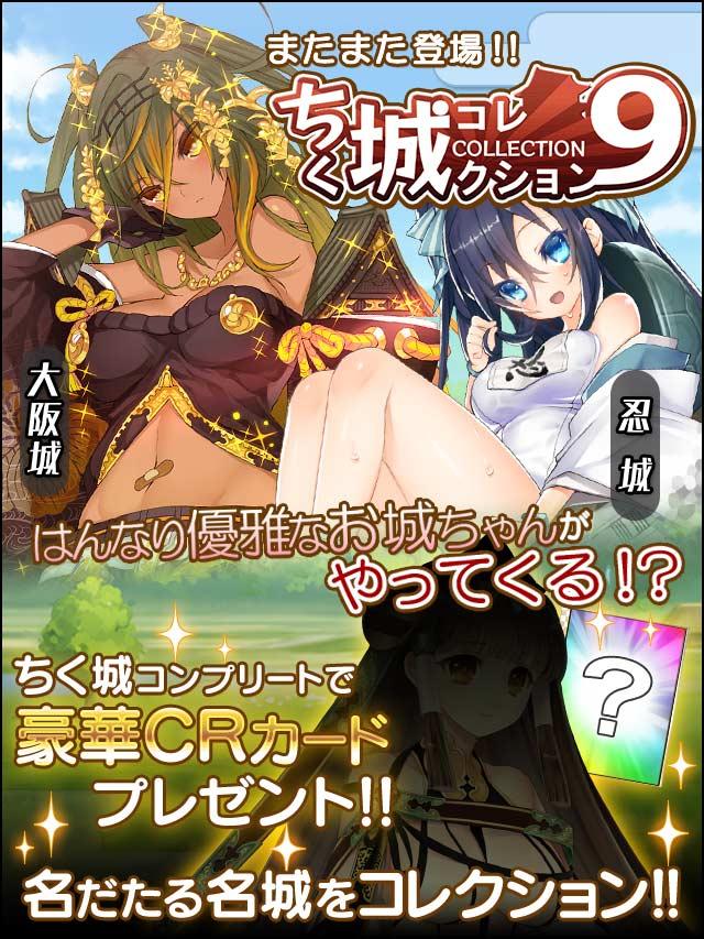 ちく城コレクション9予告.jpg