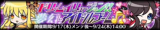 ドリームイシュージョン!!夢幻アイドルブームバナー.jpg