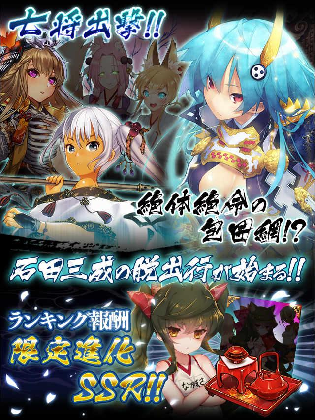 七将襲撃-三成の受難-予告.jpg