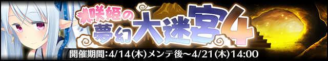 咲姫の夢幻大迷宮4バナー.jpg