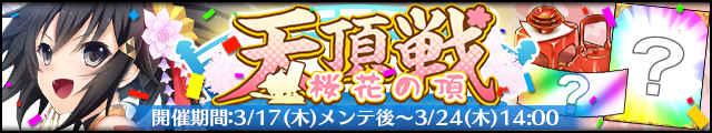 天頂戦~桜花の頂~バナー.jpg