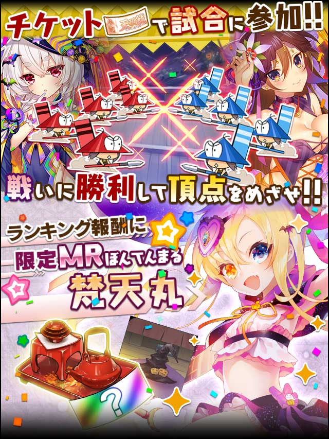 天頂戦~鬼祭の頂~予告.jpg