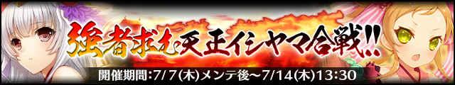 強者求む~天正イシヤマ合戦!!~バナー.jpg