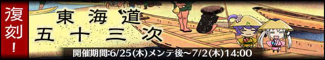 復刻!東海道五十三次バナー.jpg