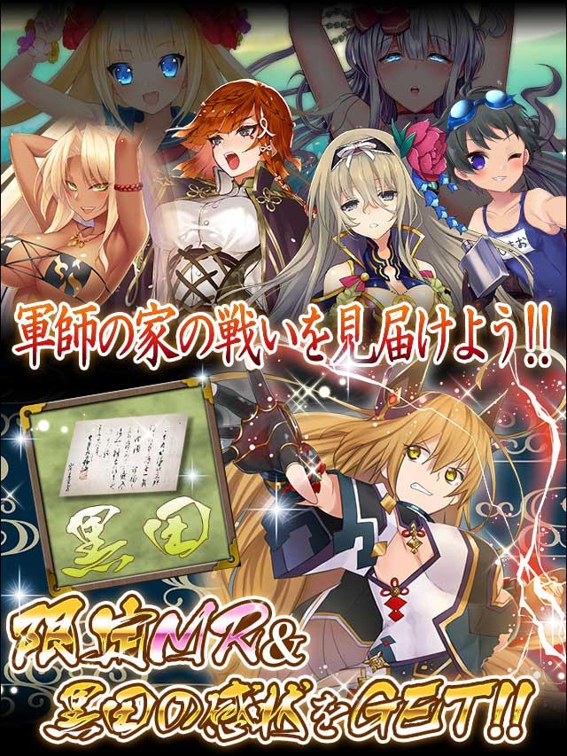 戦国闘将姫~智恵と野心~予告.jpg