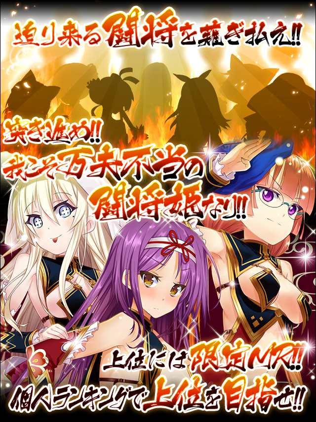 戦国闘将姫4予告.jpg