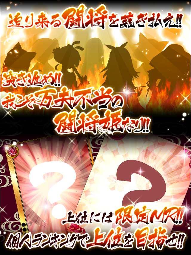 戦国闘将姫5予告.jpg