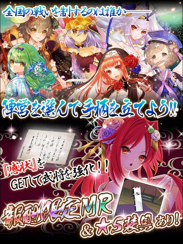 群雄立身伝4予告.jpg