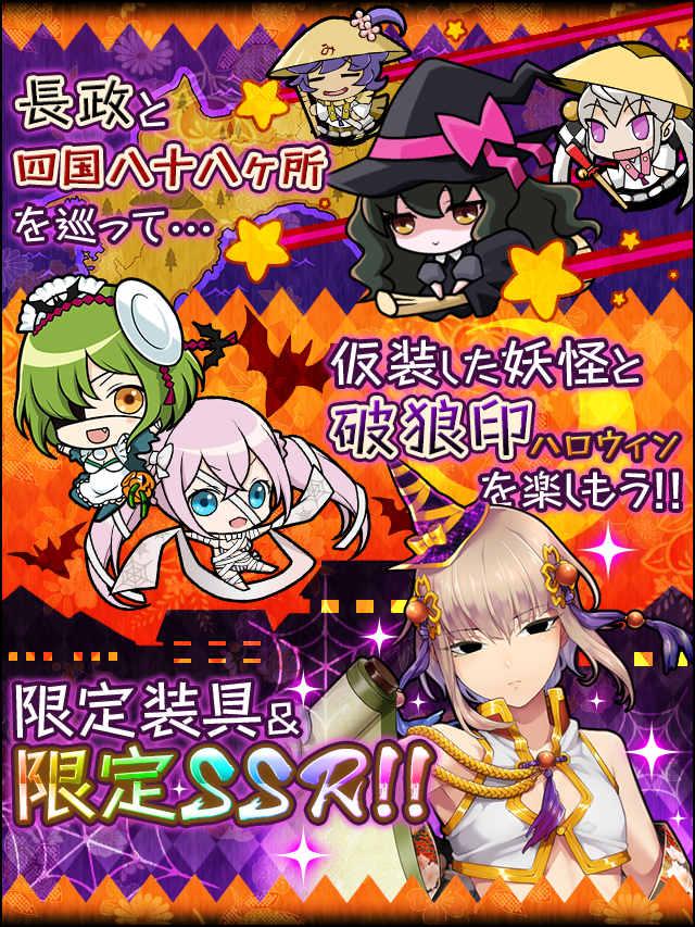 魔女の宴~妖怪破狼印!?~予告.jpg