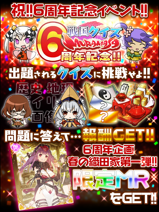 6周年記念!!戦国クイズ-MURAMASA-予告.jpg
