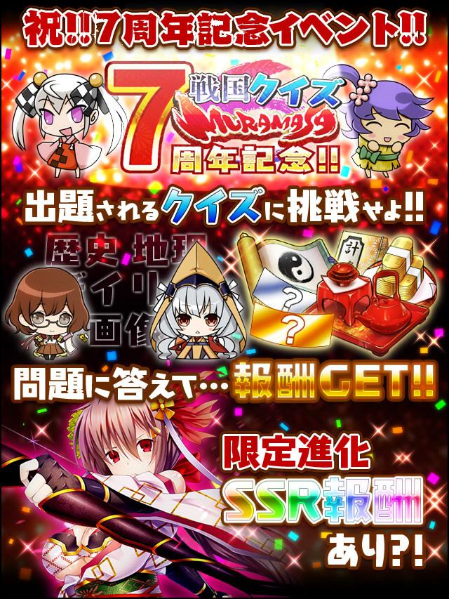 7周年記念!!戦国クイズ-MURAMASA-予告.jpg