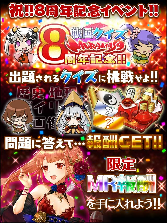 8周年記念!!戦国クイズ-MURAMASA-予告.jpg
