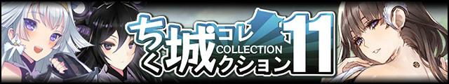ちく城コレクション11バナー.jpg