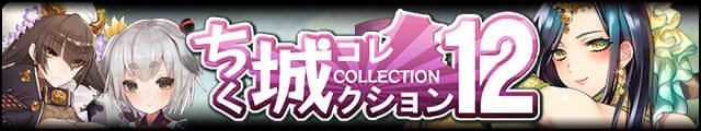 ちく城コレクション12バナー.jpg
