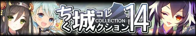 ちく城コレクション14バナー.jpg