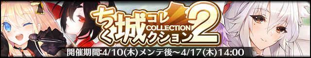 ちく城コレクション2バナー.jpg