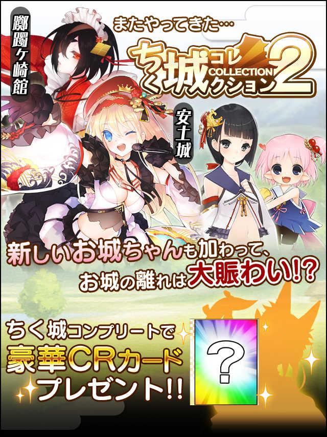 ちく城コレクション2予告.jpg