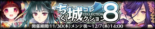 ちく城コレクション8バナー.jpg