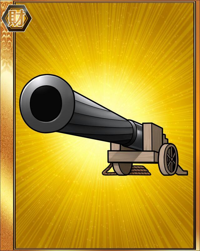 デミカルバリン砲.jpg